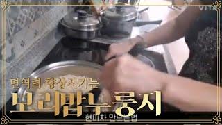 4ㆍ보리밥 누룽지 만들기와 현미차 만들기 ,      …