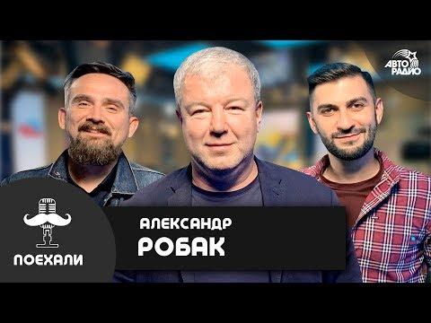 """Александр Робак - ради чего можно пойти на сделку с совестью и как попал в сериал """"Участок"""""""