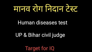 Human Diseases test name| मानव रोग निदान टेस्ट| up PCS-J | target for IQ