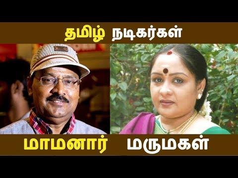 தமிழ் நடிகர்கள் மாமனார் மருமகள்   Kollywood News   Tamil Cinema   Cinema Seithigal