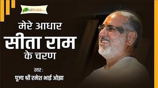 Shri Rameshbhai Oza MERE AADHAR SITA RAM KE CHARAN Bhajan .