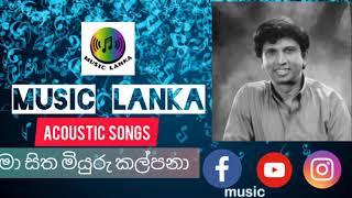 Shirley Wijayantha Acoustic Songs   Ma Sitha Miyuru Kalpana   Music Lanka   Sinhala Songs