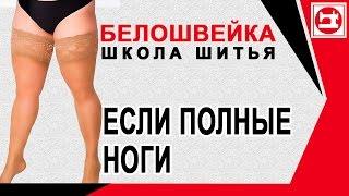 видео Женские брюки галифе