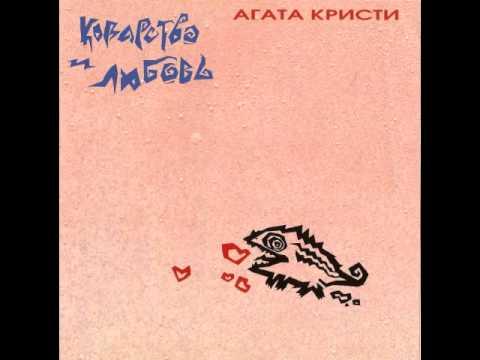 Агата Кристи (группа) — Википедия