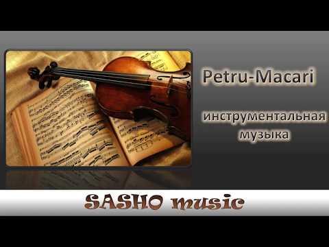Инструментальная музыка  |  Petru-Macari