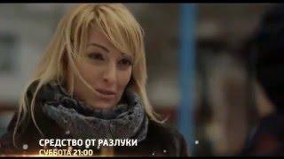 Средство от разлуки  2016 смотреть онлайн анонс на Россия 1 23 января