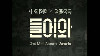 TOPP DOGG - 들어와 (Open The Door) [DL]