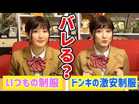 【どっきり】いつもの制服とそっくりなドンキの服で撮影したら、相方はいつ気づくのか?