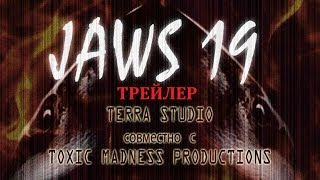 Челюсти 19. Трейлер / Jaws 19. Official trailer (2015)