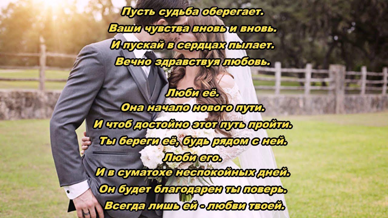 Текст евгений коновалов свадебная