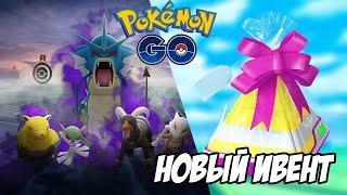 [Pokemon GO] Покеновости дубль 2: Подарочный ивент и новые теневые