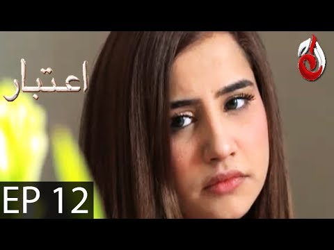 Aitbaar - Episode 12 - Aaj Entertainment