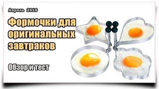 Форма для яичницы из Китая (aliexpress).  Обзор и тест. The form for eggs from China Review and test