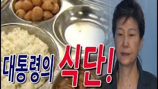신의한수 10월 3일 / 충격적인 박근혜 대통령 식단
