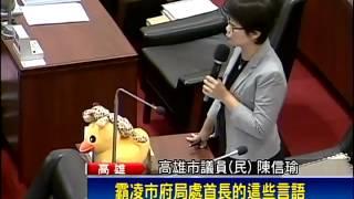 暗喻議長鴨霸 議員控議會霸凌-民視新聞