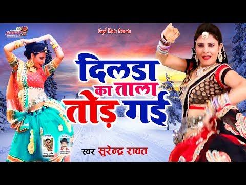 Rajasthani DJ Song 2019 || दिलडा का ताला तोड़ गई || Love Song || Rita Sharma || Prem Goswami || HD