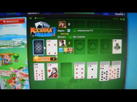 косынка пасьянсы карточные игры онлайн