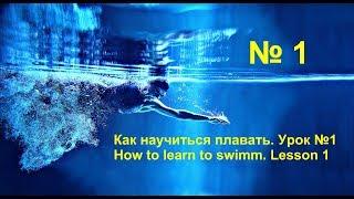 Как научиться плавать. Урок №1. How to learn to swimm. Lesson 1