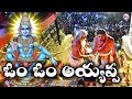 ఓం ఓం అయ్యప్ప పాటలు |Om Om Ayyappa Pattalu |Hindu Devotional Songs Telugu Free Download MP3