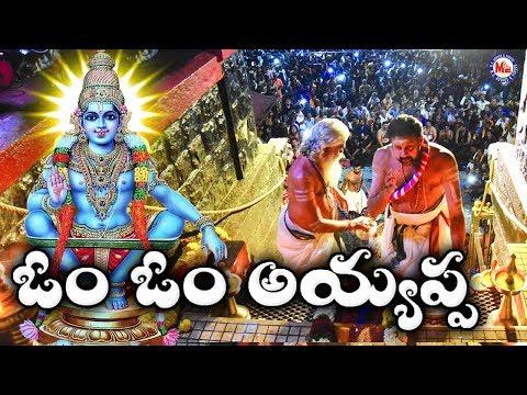 ఓం-ఓం-అయ్యప్ప-పాటలు-|om-om-ayyappa-pattalu-|hindu-devotional-songs-telugu-free-download-mp3