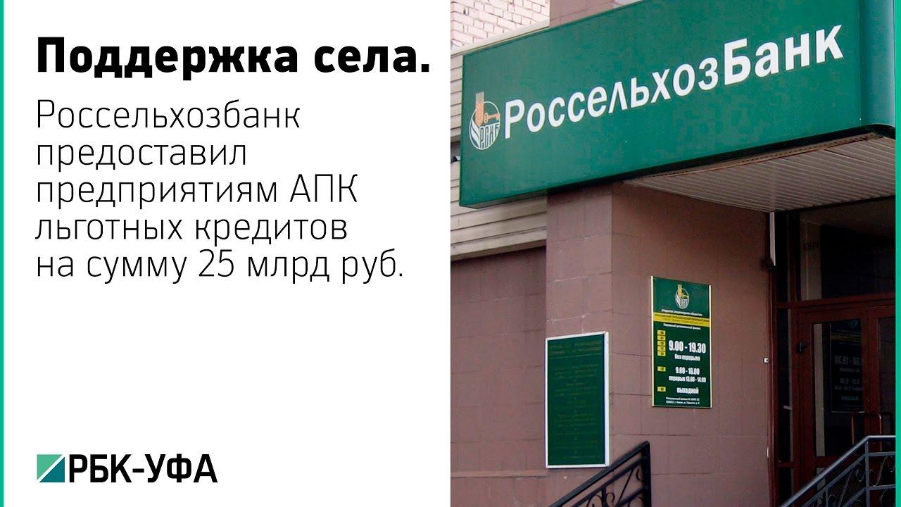 лучница россельхозбанк в башкирии взять кредит положения авторского права