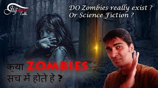 Do zombies really exist ? | science fictions behind zombies.