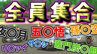 【声真似】順位毎に大人気アニメヒーローが登場するマリオカート8DX【にじさんじ】