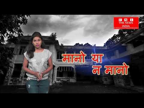 मानो या न मानो - Ep - 8 |  अलीबाग का भुत बंगलो !! Alibag Haunted House Story