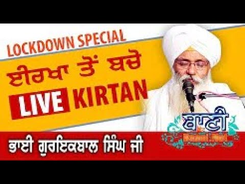 Exclusive-Live-Now-Bhai-Guriqbal-Singh-Ji-Bibi-Kaulan-Ji-From-Amritsar-Punjab-12-June-2020