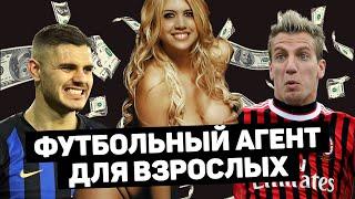 ПРОДАЛА МУЖА ЗА МИЛЛИОН. Как горячая жена Икарди стала его агентом. Футбол и деньги. @120 ЯРДОВ