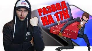 Huawei P20 Lite за 17К рублей: разоблачил мошенников и их сайт! Развод на предоплату!