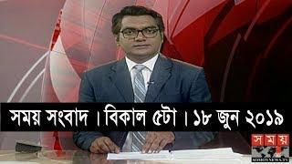 সময় সংবাদ   বিকাল ৫টা   ১৮ জুন ২০১৯   Somoy tv bulletin 5pm   Latest Bangladesh News