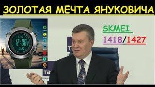 Годинник Януковича Skmei 1418 1427 огляд налаштування інструкція російською, відгуки калібрування ціна купити