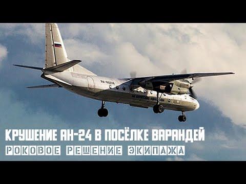Роковое решение экипажа. Крушение Ан-24 в посёлке Варандей