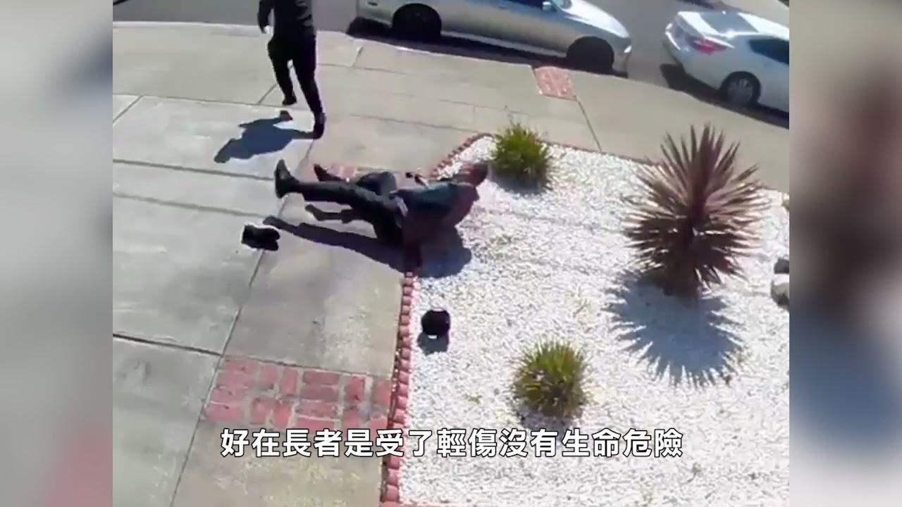 【天下新聞】San Leandro市: 80歲長者當街被搶大聲呼救 惹疑犯大笑