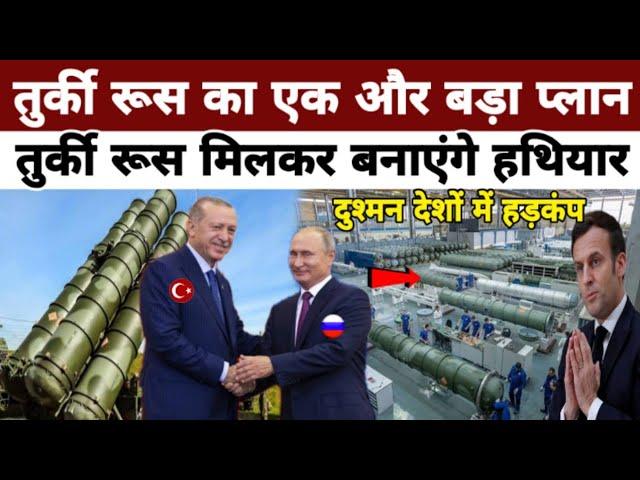 तुर्की रूस का एक और बड़ा प्लान मिलकर बनाएंगे हथियार   Pakistan Sri Lanka burka ban   Turkey Japan