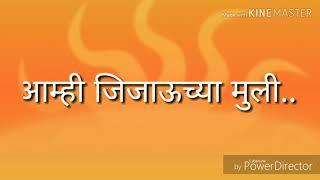 आम्ही जिजाऊच्या मुली....( Amhi jijau chya muli )