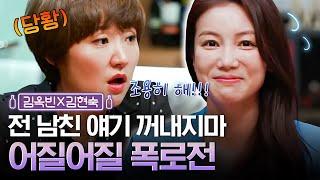 (ENG/SPA/IND) Seo Ji Hye Exposes Kim Ok Bin, Clubbing | Life Bar