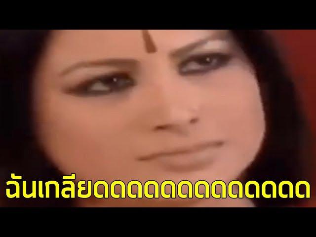 มองคนที่เกลียดแบบหนังอินเดีย #หัวเราะทำไม