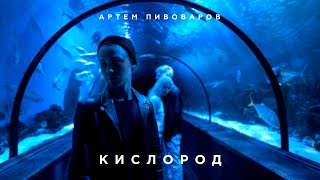 Артем Пивоваров - Кислород (премьера клипа, 2017)