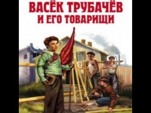 Васек Трубачев и его товарищи: Аудиосказки - Сказки - Сказки на ночь