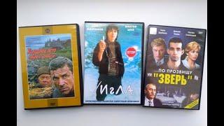 """Советские фильмы """"Перестройки"""" 1985 - 1991. Обзор DVD дисков"""