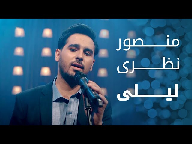 پیپسی ساز و سرود - منصور نظری - لیلی/ Pepsi's Saaz O Surood - Mansoor Nazari - Laily