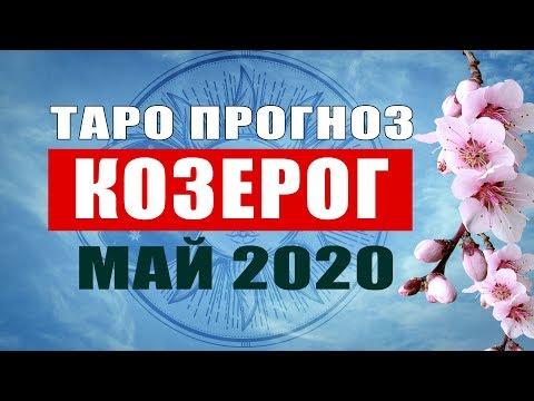 КОЗЕРОГ - Подробный Таро Прогноз на Май 2020. | Расклад Таро | Таро онлайн | Гадание Онлайн