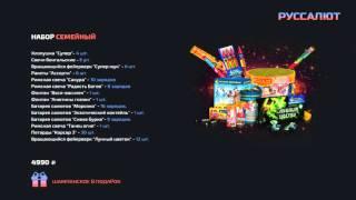 купить фейерверк в Москве(, 2015-11-26T18:56:55.000Z)