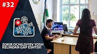 Xafa bo'lish yo'q 32-son Zokir Ochildiyev (08.09.2018)