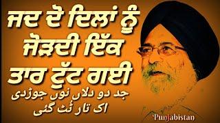 Surjit Patar | Hunda Si Ethe Shakhs Ek Sacha Kidhar Gaya | Recital~Sagar Malik | Punjabistan