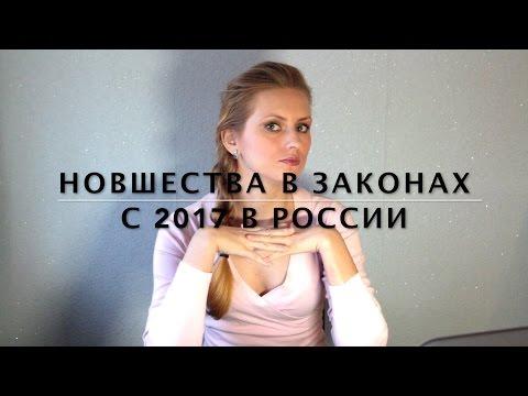Изменения в законодательстве РФ с 2017. Буду краткой)