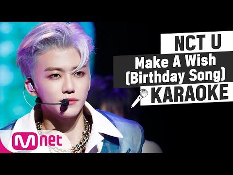 ♬ NCT U - Make A Wish(Birthday Song) KARAOKE ♬