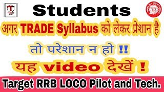 Information regarding exam trade and relevant trade syllabus||RRB ALP and technician 2018